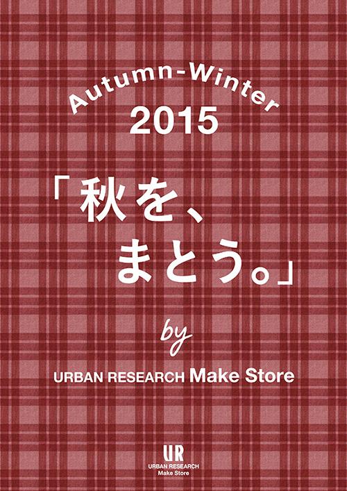 「秋をまとう。」by URBAN RESEARCH Make Store