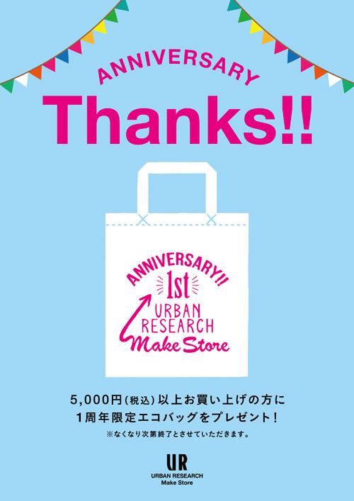 札幌パルコ店 1st Anniversary