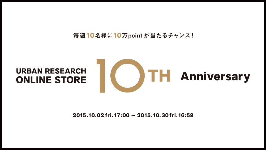 10月2日(金) 17:00〜 URBAN RESEARCH ONLINE STORE 10th Anniversaryを開催!