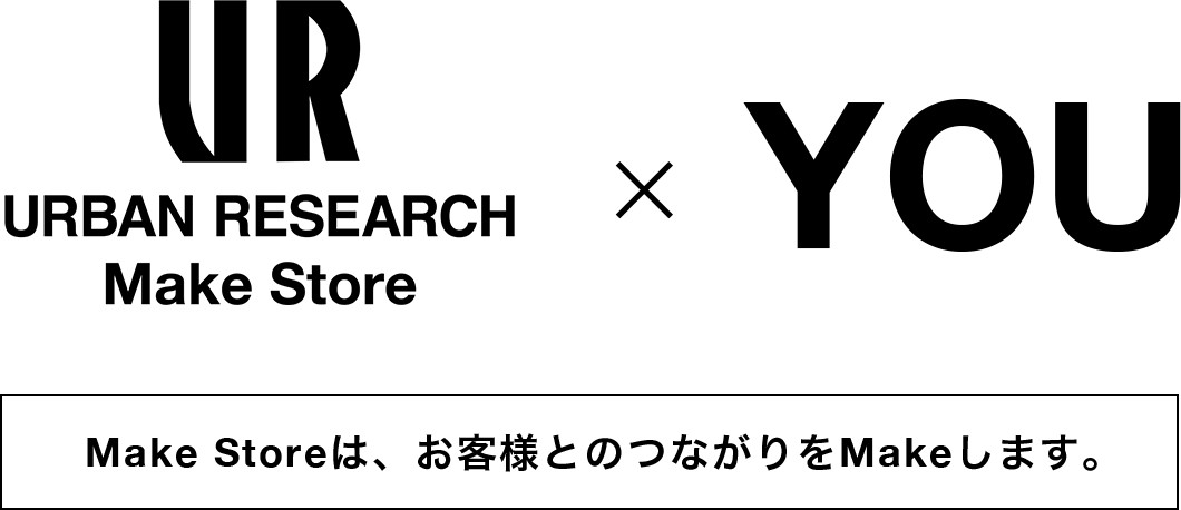 URBAN RESEARCH Make Store × YOU Make Storeはお客様とのつながりをMakeします。