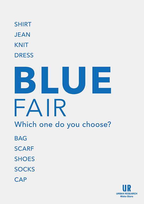 URBAN RESEARCH Make Store 各店にて「BLUE FAIR」開催