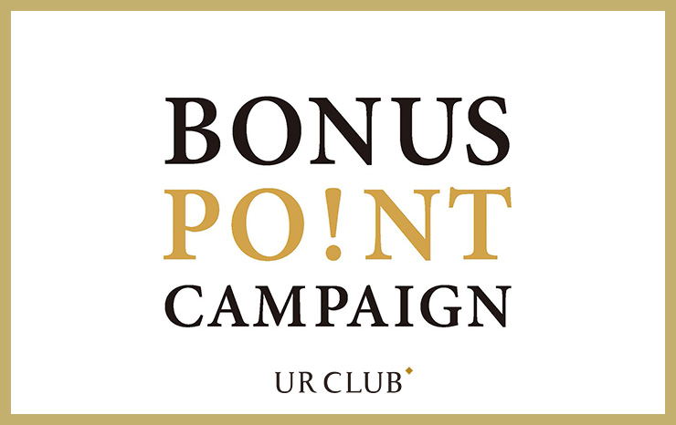 UR CLUBポイントキャンペーン開催