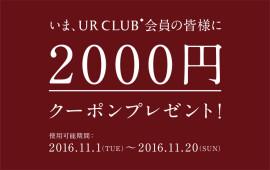 161101_cm-coupon_thumb_ms