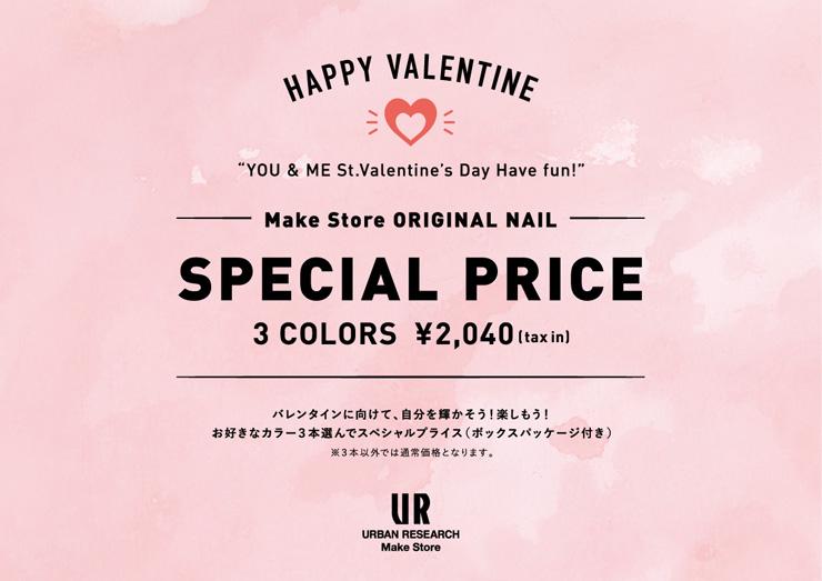 Make Storeオリジナルネイル Happy Valentine スペシャルプライス開催!