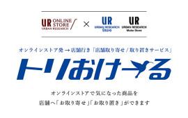 オンラインストア発→店舗行き 取り寄せ/取り置きサービス「トリおけーる」が、3月15日(水)スタート!