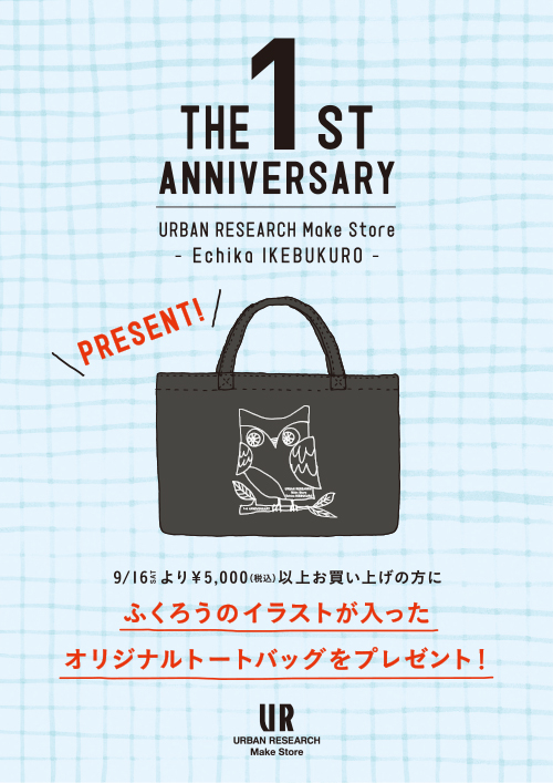 URBAN RESEARCH Make Store Echika池袋店 1st Anniversary