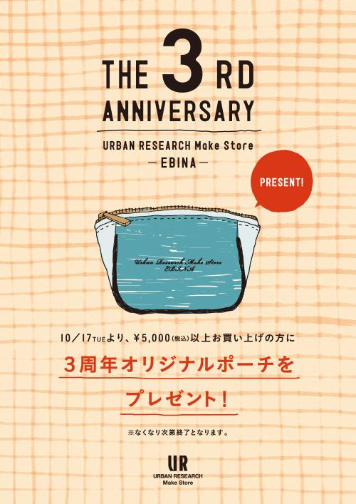 URBAN RESEARCH Make Store ビナフロント海老名店 3rd Anniversary