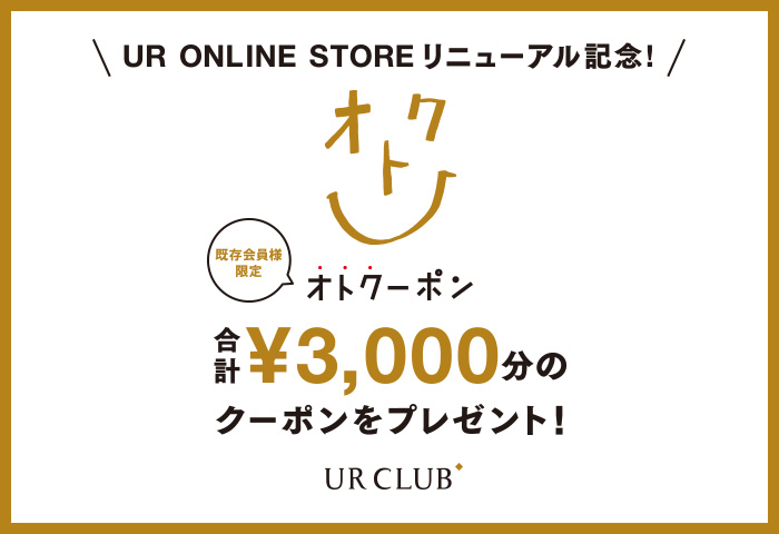 UR CLUB 会員様限定!「オトクーポン」キャンペーン開催!