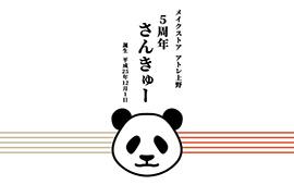 アトレ上野店 5周年