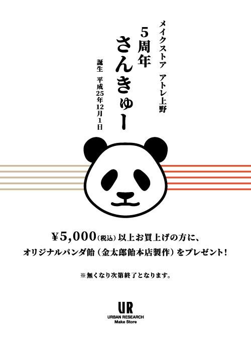 「さんきゅー」アトレ上野店 5周年祭