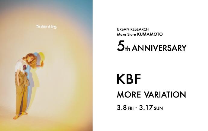 熊本鶴屋店 5周年祭「KBFモアバリエーション」開催