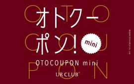 オトクーポン!mini 開催!