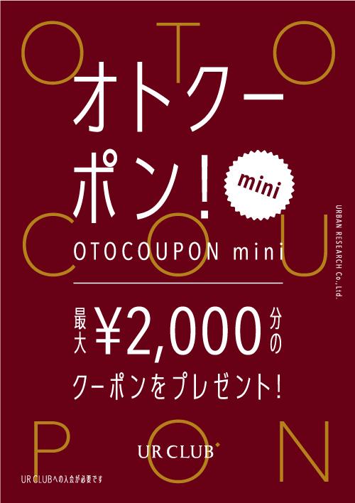 【オトクーポン!mini】4月12日(金)から3日間限定開催!
