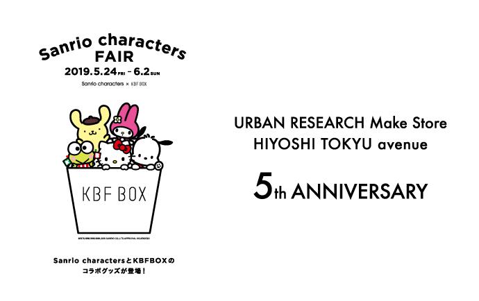 日吉東急店 5周年祭「Sanrio characters FAIR」開催